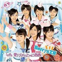 Thumb 4th ai no nanchara shisuu 5c21dbce 9778 4446 8256 2b5326ab1932